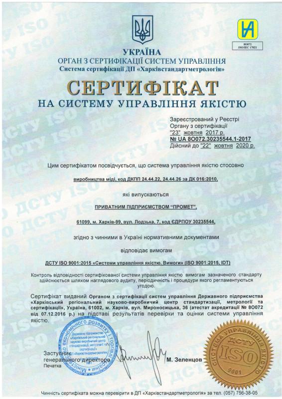 Сертификат на систему управления качеством. ЧП ПРомет.