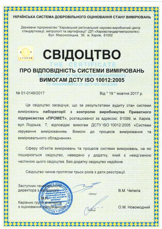Сертификат ДСТУ ISO 10012:2005